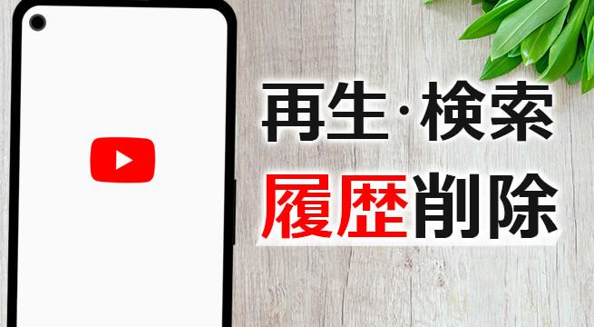 YouTubeで再生履歴・検索履歴を削除する方法と履歴を残さない設定