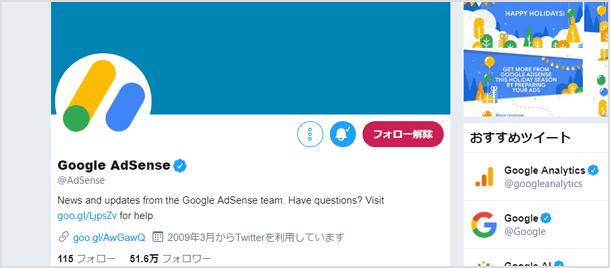Twitter 上の AdSense 公式アカウント