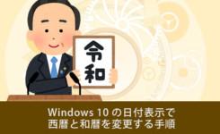 Windowsの日付が平成から令和にならない?西暦と和暦の変更手順