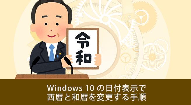 Windows 10 の日付表示で 西暦と和暦を変更する手順