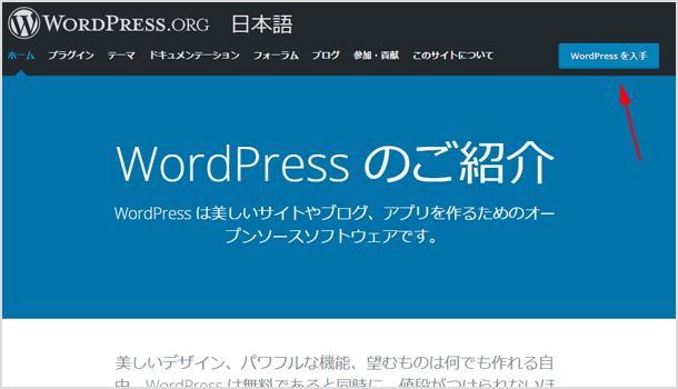 WordPress 本体のダウンロード