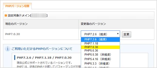 サーバーのPHPバージョン