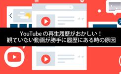 YouTubeの再生履歴がおかしい!観ていない動画が勝手に履歴にある時の原因