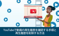 YouTubeで動画の再生履歴を確認削除する方法と履歴を残さない設定