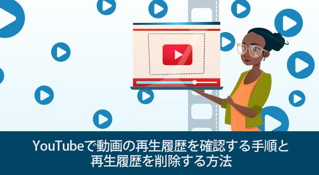 YouTubeで動画の再生履歴を確認する手順と再生履歴を削除する方法