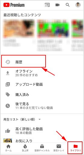 YouTube アプリからライブラリ