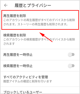 YouTube アプリから再生履歴を一括削除