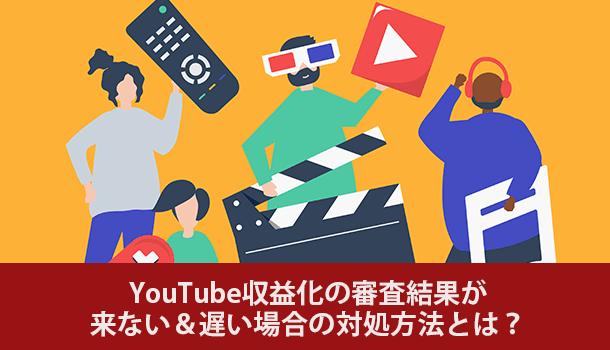 YouTube収益化(アドセンス)の審査結果が来ない&遅い場合の対処方法とは?