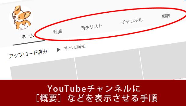 YouTubeチャンネルに[概要]など[ホーム]以外を表示させる手順