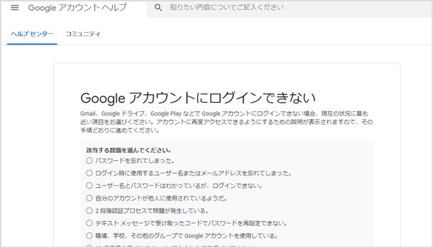 Google アカウントにログインできない