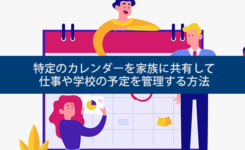 【Googleカレンダー技】特定のカレンダーを家族に共有して予定を管理する
