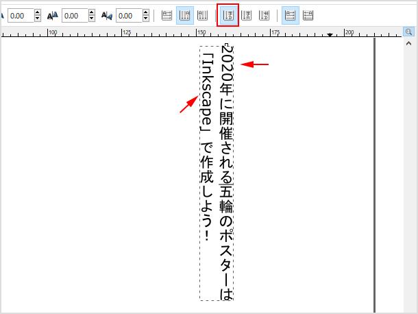 縦書きにすると数字やアルファベットの文字、括弧が横向き