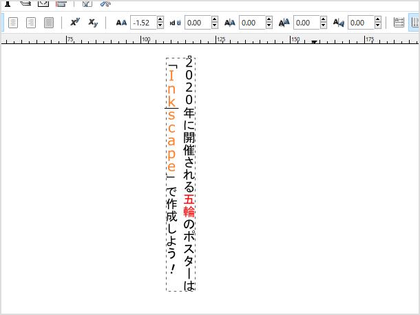 縦書きでも文字のスタイルを変更することが可能