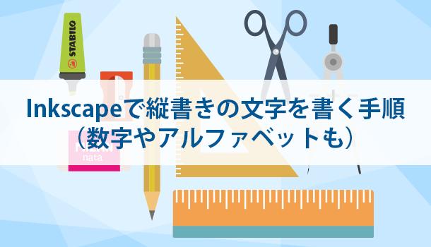 Inkscapeで縦書きの文字を書く手順(数字やアルファベットも)