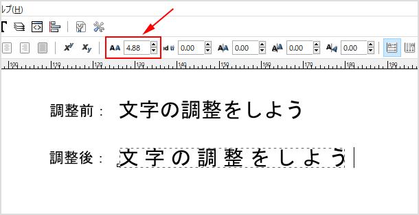 文字の間隔を調整する
