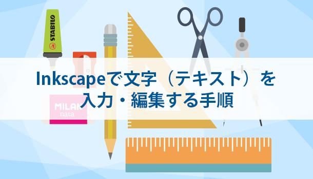 Inkscapeで文字(テキスト)を入力・編集する手順