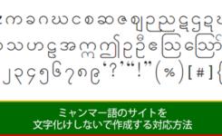 ミャンマー語(ビルマ語)のサイトを文字化けしないで作成する対応方法