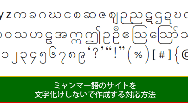 ミャンマー語のサイトを文字化けしないで作成する対応方法
