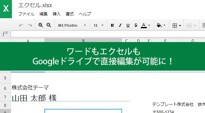 ワードもエクセルもGoogleドライブで直接編集が可能に!スマホ&PC