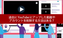 過去にYouTubeにアップした動画やアカウントを削除する方法
