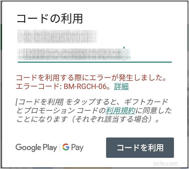 Google Play BM-RGCH-06