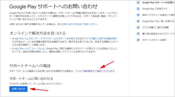 Google Play サポートへのお問い合わせ