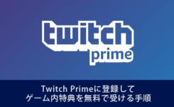 Switch Onlineも無料に!Twitch Primeに登録してゲーム内特典を受ける手順