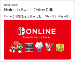 Nintendo Switch Online会員が無料に
