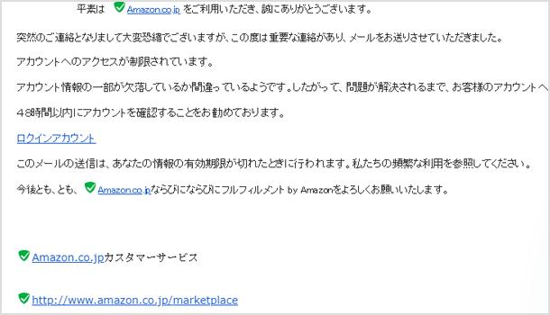 amazonを装ったメール内容