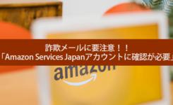注意!「Amazon Services Japanアカウントに確認が必要」は詐欺メール