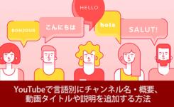 YouTubeで言語別にチャンネル名・概要、動画タイトルや説明を追加する方法