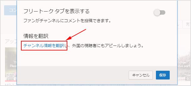 チャンネル情報を翻訳