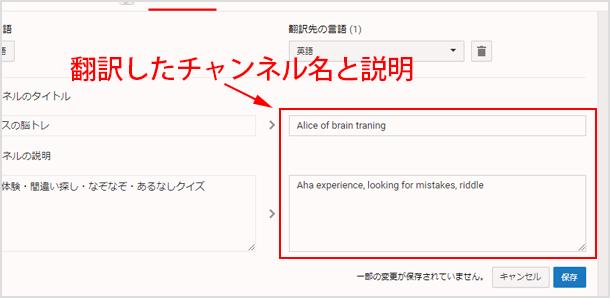 翻訳したチャンネル名と説明