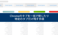 Chromeのタブを一括で閉じたり特定のタブだけ残す手順