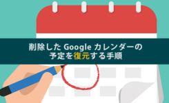 削除したGoogleカレンダーの予定を復元する手順