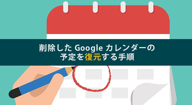 削除した Google カレンダーの予定を復元する手順