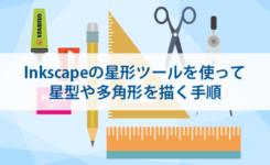 Inkscapeの星型ツールを使って星型や多角形を描く手順