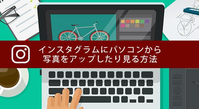 パソコンからインスタグラムの投稿ををサイトに埋め込む方法