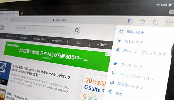 アプリ版の Chrome ブラウザ