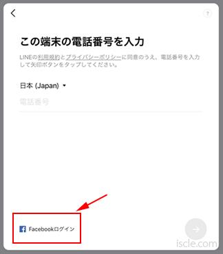 Facebook ログイン