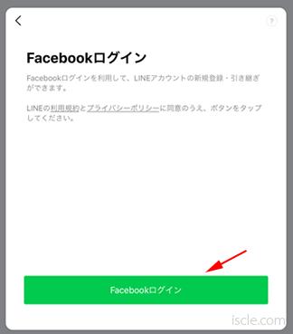 Facebook ログインをタップ