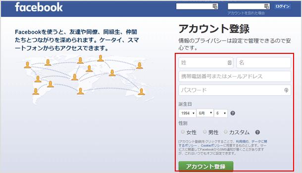 Facebook アカウント登録