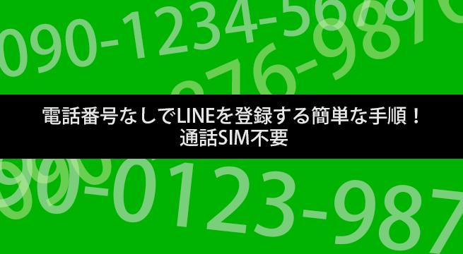 電話番号なしでLINEを登録する簡単な手順!通話SIM不要