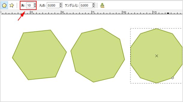 多角形の角の数を変える