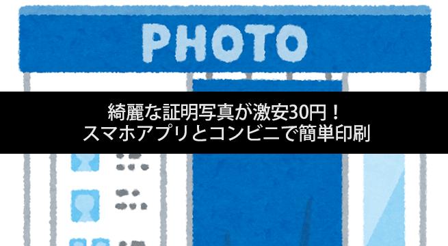 綺麗な証明写真が激安30円!スマホアプリとコンビニで簡単印刷