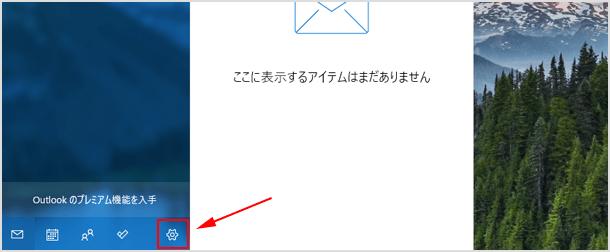 メールアプリの歯車アイコン