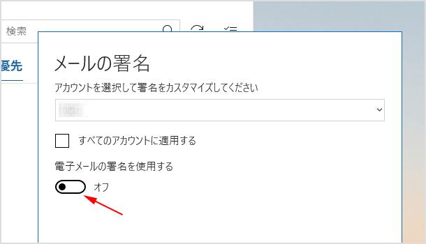 電子メールの署名を使用するをオフ