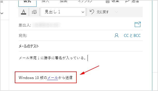Windows 10 版のメールから送信