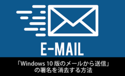 メール末尾「Windows 10 版のメールから送信」を消去する方法は署名を変更!