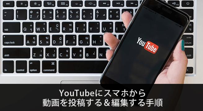 YouTubeにスマホから動画を投稿する&編集する手順
